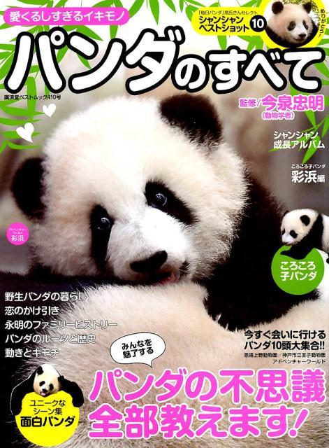 愛くるしすぎるイキモノ パンダのすべて パンダの不思議全部教えます! (廣済堂ベストムック)