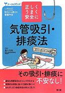 気管吸引・排痰法