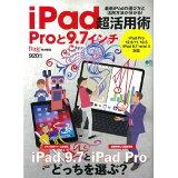 iPad超活用術Proと9.7インチ (エイムック flick!特別編集)