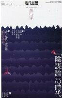 現代思想(2021 5(vol.49-6)