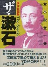 ザ・漱石現代表記版 全小説全一冊 [ 夏目漱石 ]