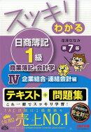スッキリわかる日商簿記1級商業簿記・会計学(4)第7版