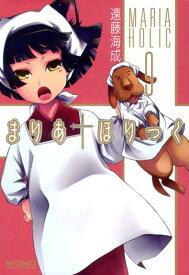 まりあ†ほりっく(9) (MFコミックス アライブシリーズ) [ 遠藤海成 ]