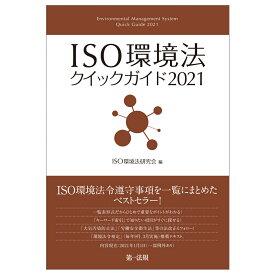 ISO環境法クイックガイド2021 [ ISO環境法研究会 ]