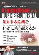 【POD】大前研一ビジネスジャーナル No.4 「迫り来る危機をいかに乗り越えるか」