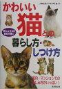 かわいい猫との暮らし方・しつけ方 愛らしいネコの写真が満載! [ 山崎哲(写真家) ]