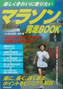 マラソン完走book