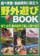 調べ学習・自由研究に役立つ野外遊びbook