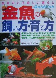 金魚の飼い方・育て方 金魚のいる楽しい暮らし [ 勝田正志 ]