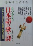 なつかしい日本語の歌と詩