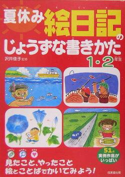 夏休み絵日記のじょうずな書きかた(1・2年生)