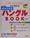 『あいうえお』から始める書き込み式ハングルbook