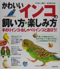 かわいいインコの飼い方・楽しみ方 [ 平井博 ]