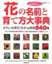 花の名前と育て方大事典 きれいな草花・花木・山野草840種 [ 福島誠一 ]