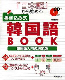 『日本語』から始める書き込み式韓国語book [ 栗原景 ]