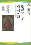 【バーゲン本】聖母マリア崇拝の謎
