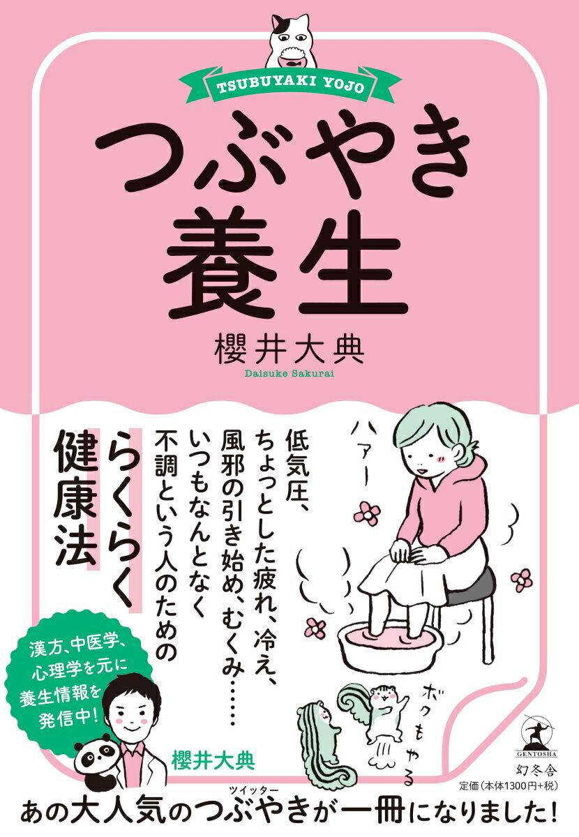 つぶやき養生 [ 櫻井大典 ]