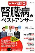 腎臓病のベストアンサー