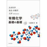 生命科学食品・栄養学化学を学ぶための有機化学基礎の基礎(第3版)