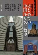 はじめての中国キリスト教史増補改訂版