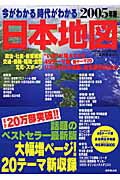 今がわかる時代がわかる日本地図(2005年版)