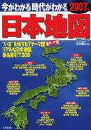 今がわかる時代がわかる日本地図(2007年版)