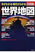 今がわかる時代がわかる世界地図(2008年版)