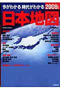 今がわかる時代がわかる日本地図(2008年版)