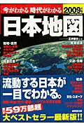 今がわかる時代がわかる日本地図(2009年版)