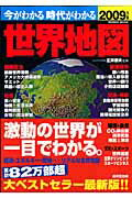 今がわかる時代がわかる世界地図(2009年版)