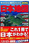 今がわかる時代がわかる日本地図(2010年版)