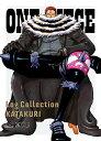 "ONE PIECE Log Collection ""KATAKURI"" [ 田中真弓 ]"