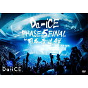 Da-iCE HALL TOUR 2016 -PHASE 5- FINAL in 日本武道館 [ Da-iCE ] ランキングお取り寄せ