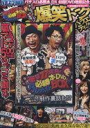 衝撃77連発! 必勝本DVDアルティメットBOX!!
