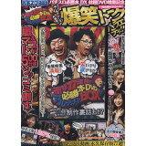 DVD>衝撃77連発!必勝本DVDアルティメットBOX!! (<DVD>)