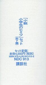 「小説小学生のヒミツ」セット(全7巻セット) (講談社KK文庫) [ 森川成美 ]