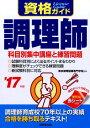 資格ガイド 調理師 '17年版 [ 東京調理製菓専門学校 ]