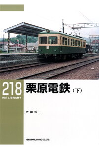 RMライブラリー218栗原鉄道(下)(RMLIBRARY)[寺田裕一]
