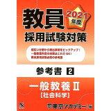 教員採用試験対策参考書(2(2021年度)) 一般教養 2[社会科学] (オープンセサミシリーズ)