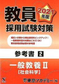 教員採用試験対策参考書(4(2021年度)) 一般教養 2[社会科学] (オープンセサミシリーズ) [ 東京アカデミー ]