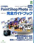 COREL PaintShop Photo 13 Pro完全ガイドブック