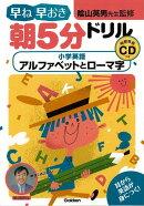 【バーゲン本】早ね早おき朝5分ドリル 小学英語アルファベットとローマ字 CDつき