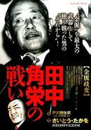 田中角栄の戦い 金脈政変