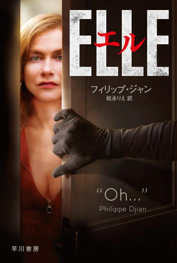 エル ELLE (ハヤカワ文庫NV) [ フィリップ・ジャン ]