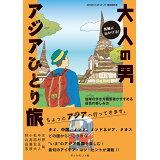 気軽に出かける!大人の男アジアひとり旅 (地球の歩き方BOOKS)