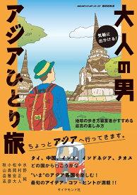 気軽に出かける!大人の男アジアひとり旅 地球の歩き方編集者がすすめる最高の楽しみ方 [ 水野 純 ]