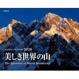 美しき世界の山カレンダー(2020) ([カレンダー])