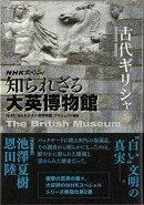 【バーゲン本】古代ギリシャーNHKスペシャル知られざる大英博物館