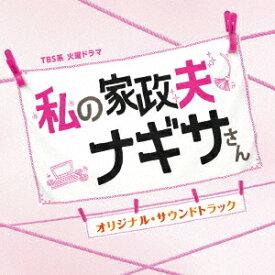 TBS系 火曜ドラマ 私の家政夫ナギサさん オリジナル・サウンドトラック [ (オリジナル・サウンドトラック) ]
