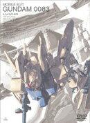機動戦士ガンダム0083 5.1ch DVD-BOX